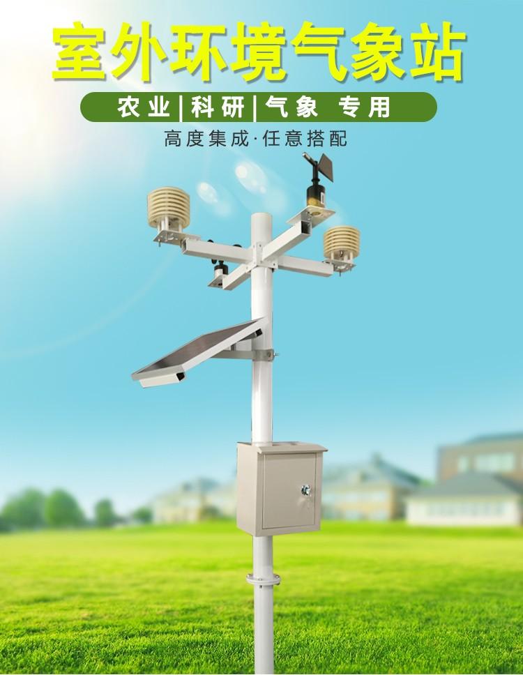 农业小型气象站.jpg