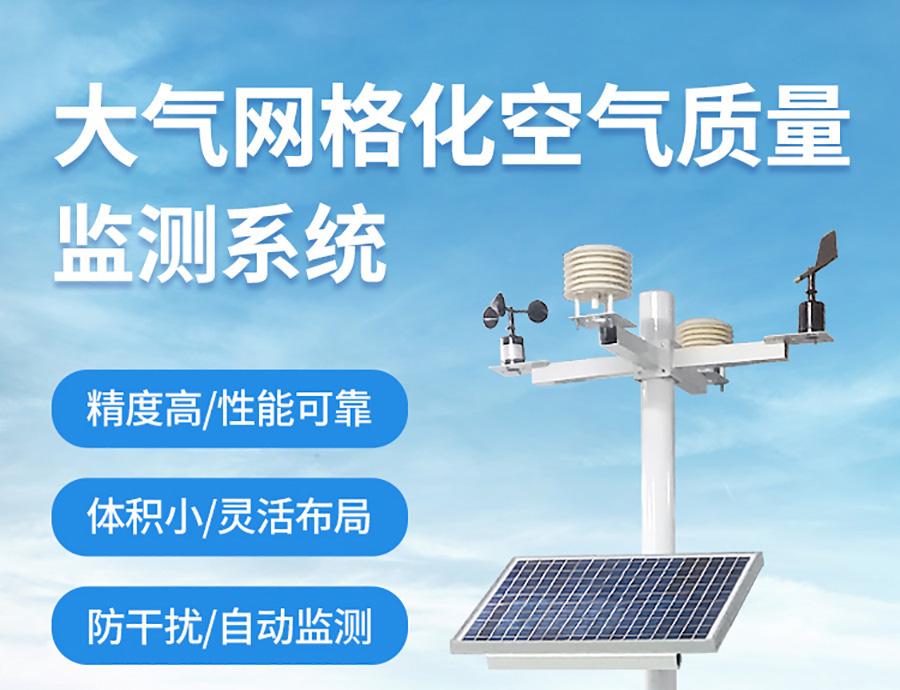 大气网格化监测系统-精讯畅通