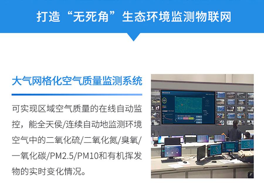 大气质量网格化监测系统