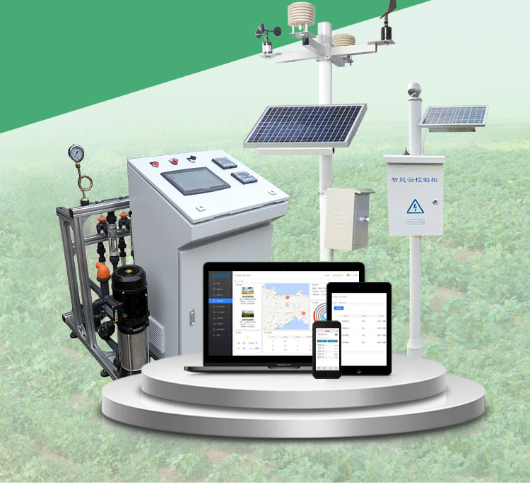 智慧灌溉水肥一体化