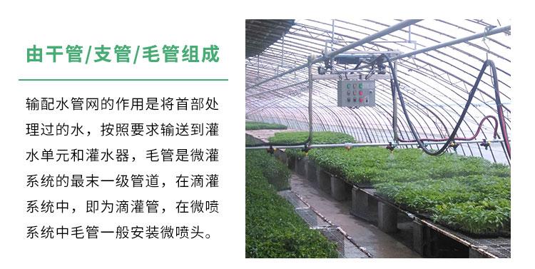智慧灌溉 水肥一体化
