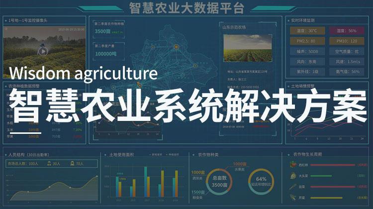 智慧农业系统