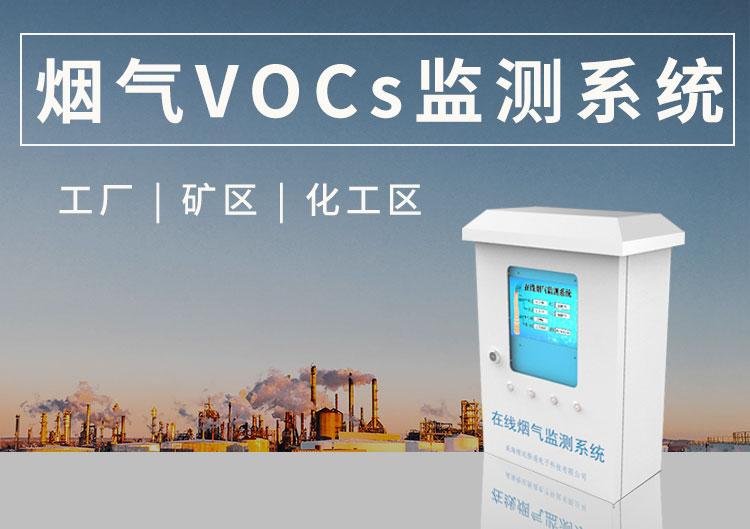 烟气voc监测系统