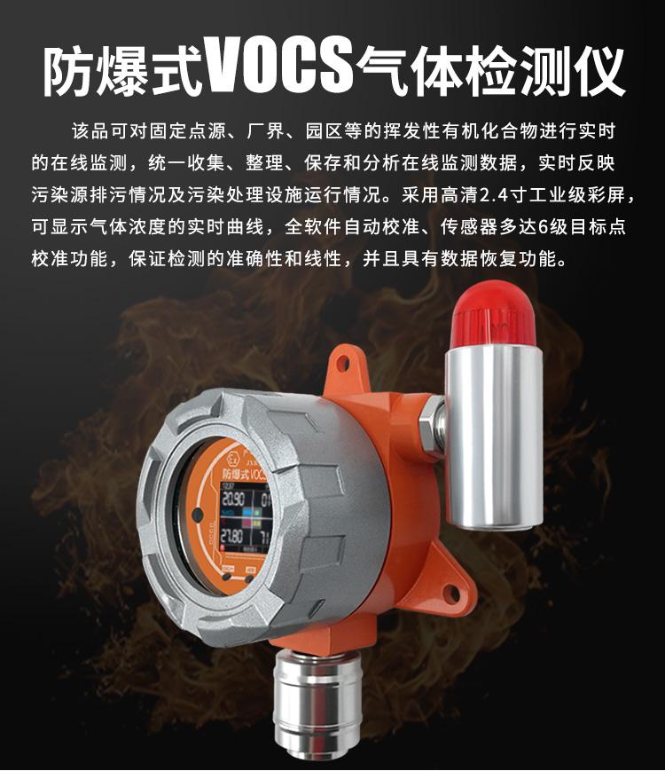 防爆式VOCs检测仪